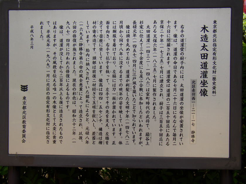 太田道潅と静勝寺